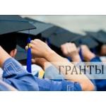Новая система учебных грантов