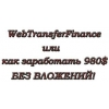 Можно заработать 980 $ в WebTransfer без вложений!