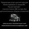 Предлагаем услуги диспетчера для Owner-Operators со своим MC