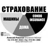 Алексей Ракитин - Insurance Advisor