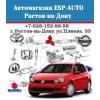 Автомагазин ESP-AUTO Ростов-на-Дону