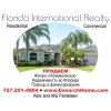 ПОКУПКА * ПРОДАЖА Жилой и коммерческой недвижимости во Флориде.