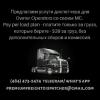 Предлагаем услуги диспетчера для Owner-Operators со своим МC
