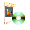 СD,  DVD о счастье,  успехе,  отношениях и внутреннем росте