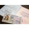 Внутренний паспорт украины.  загранпаспорт украины.