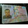 Водительские права с водяными защитными знаками Украина